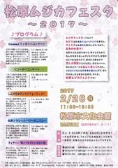 2017ムジカフェスタ.jpg