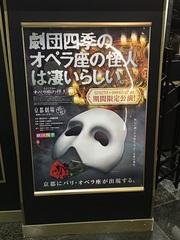 オペラ座の怪人.jpg