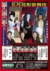 五月花形歌舞伎.jpg